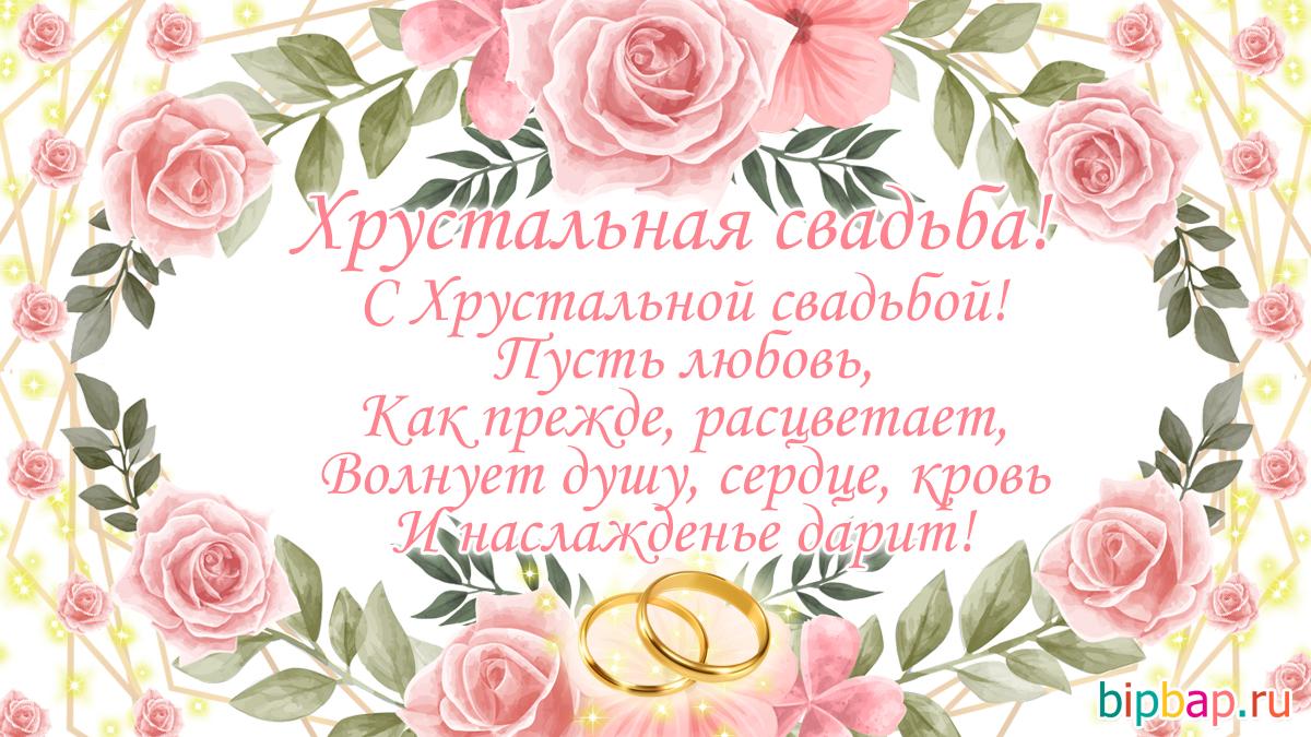 Поздравления на 15 лет свадьбы в прозе