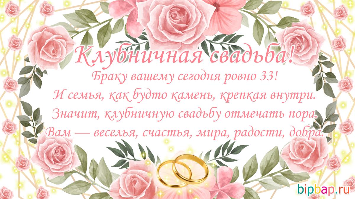 Открытки с днем свадьбы 33 года совместной