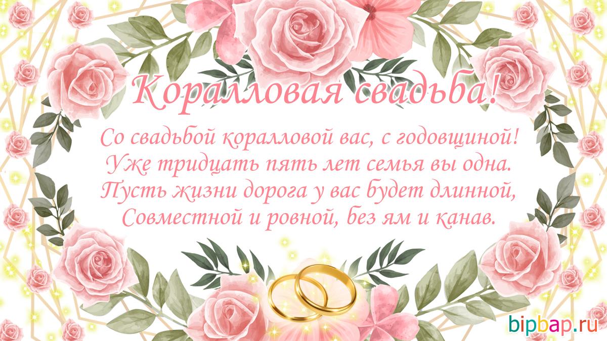 Поздравление с годовщиной свадьбы 35 лет родителям от детей прикольные