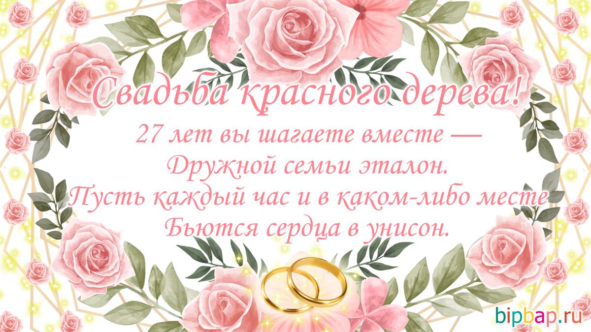 открытка с днем свадьбы красного дерева запрос кавычки