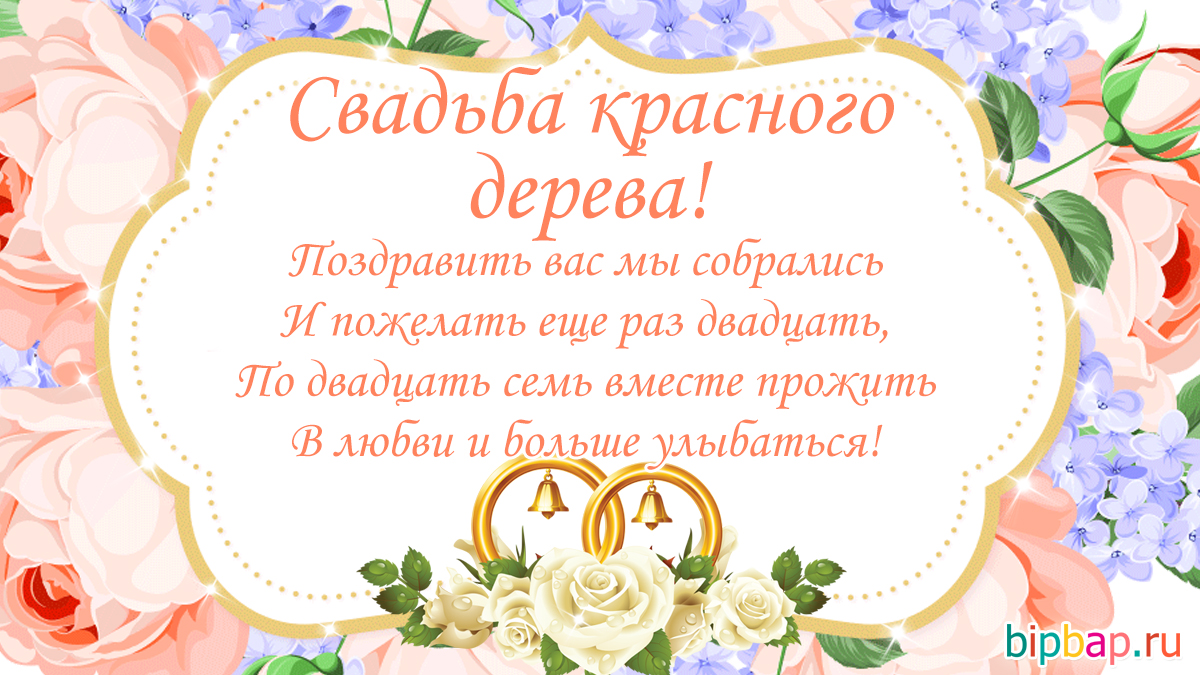 27 летие свадьбы поздравления