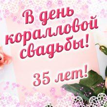 35 лет, годовщина свадьбы: поздравления, картинки — коралловая свадьба (12 фото)