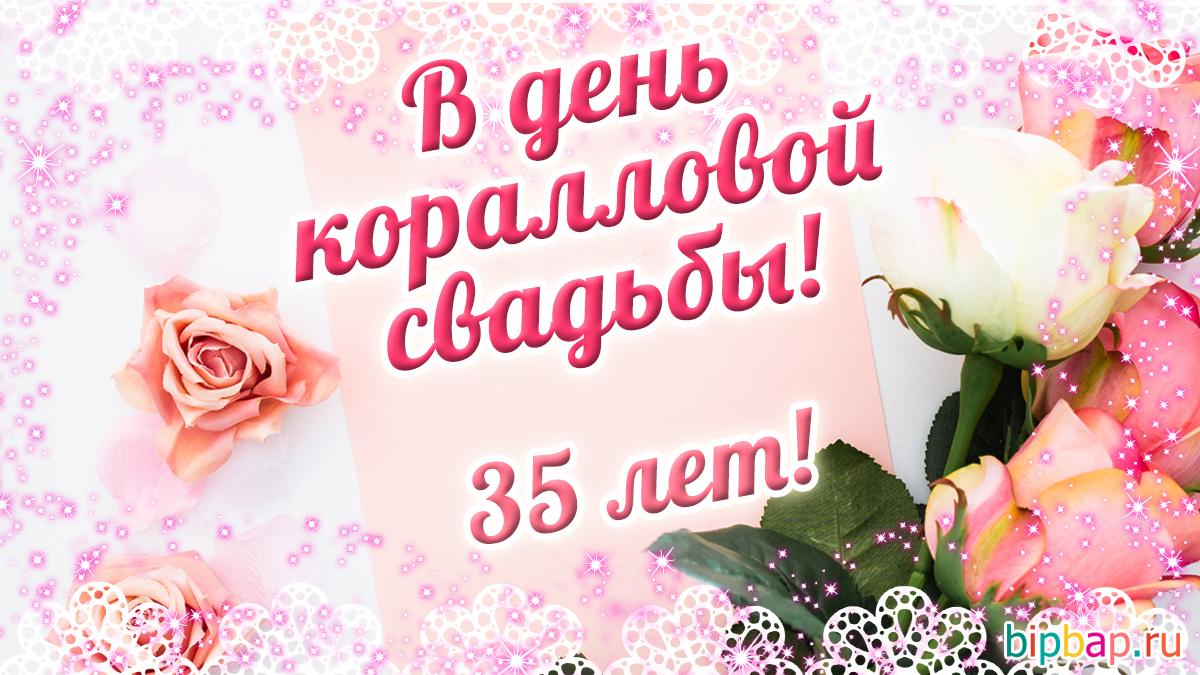 Поздравление на свадьбу 35 лет совместной жизни