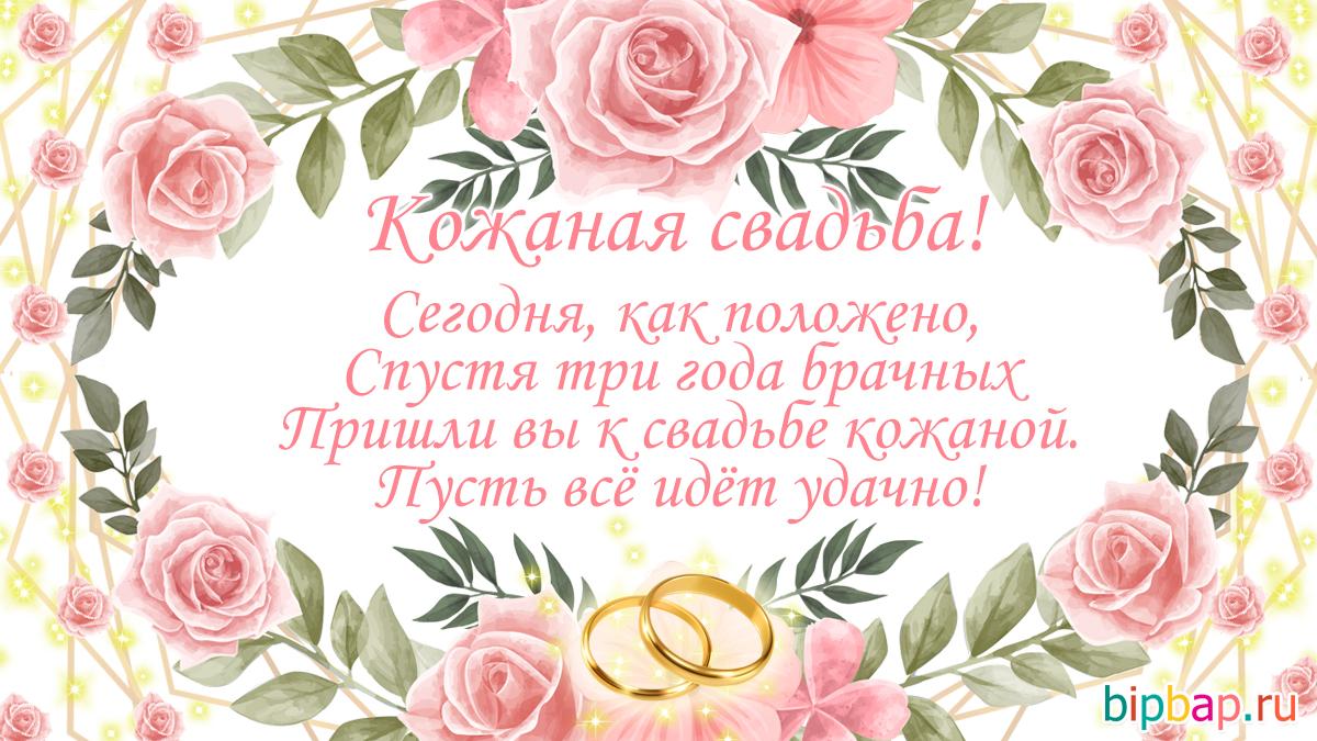 3 года, годовщина свадьбы: поздравления, картинки