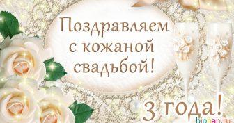 3 года, годовщина свадьбы: поздравления, картинки — кожаная свадьба ( 12 фото )