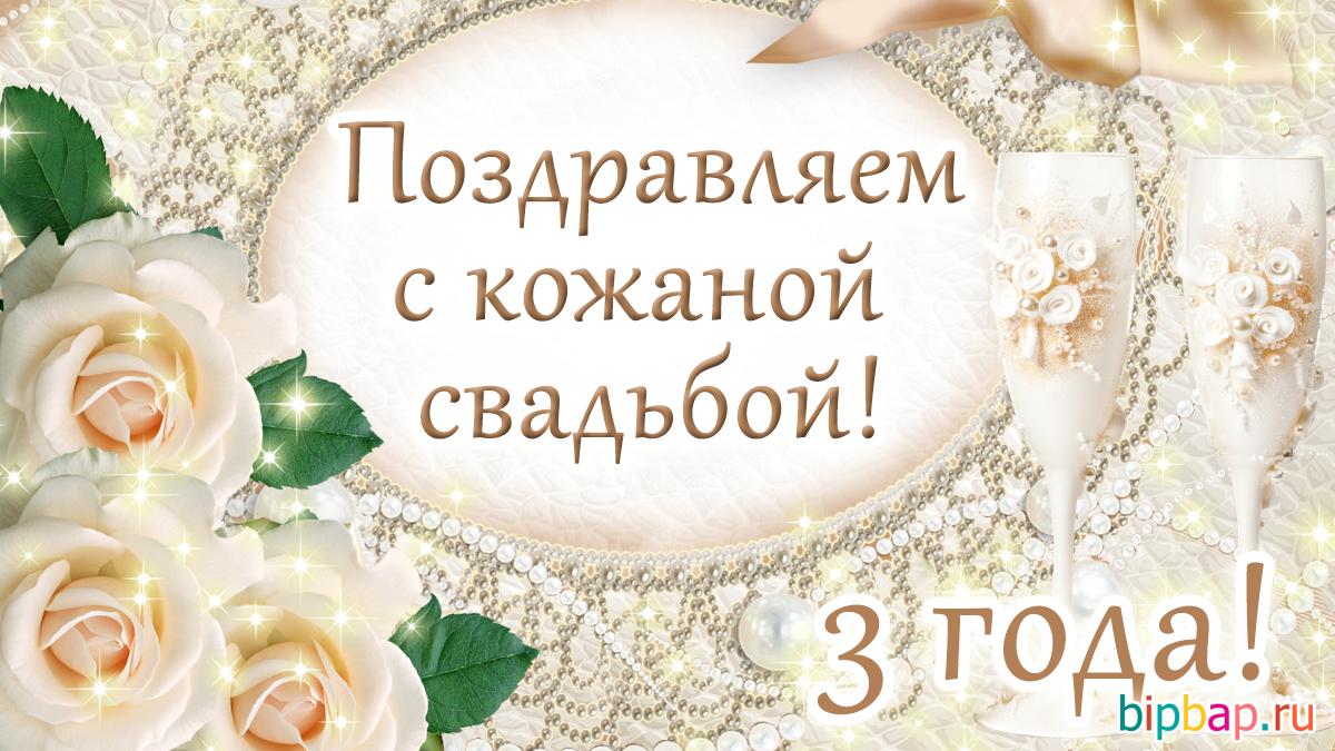 Поздравление к 3-й годовщине свадьбы