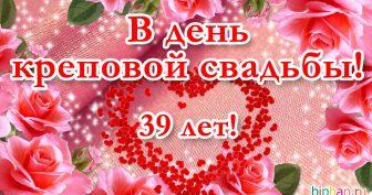 39 лет, годовщина свадьбы: поздравления, картинки — креповая свадьба (12 фото)