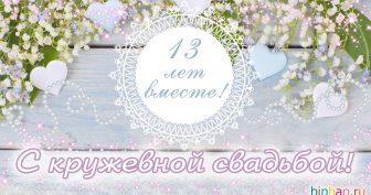 13 лет, годовщина свадьбы: поздравления, картинки — кружевная свадьба (42 фото)
