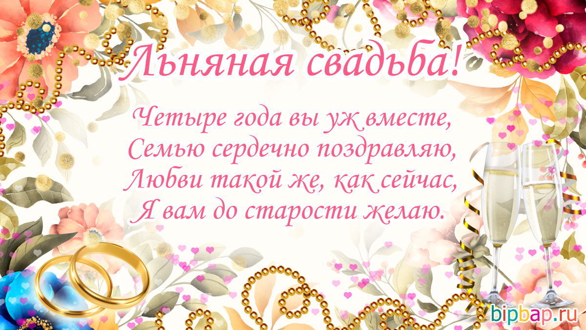 Поздравление на годовщину свадьбы 4 года от сестры