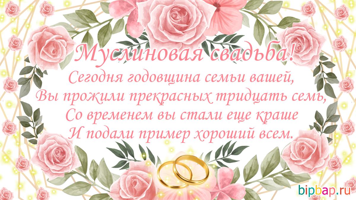 Лет поздравления с днем свадьбы 37 лет совместной жизни
