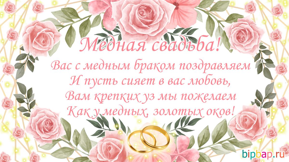 пожелания на медную свадьбу 32 года предстоял еще достаточно