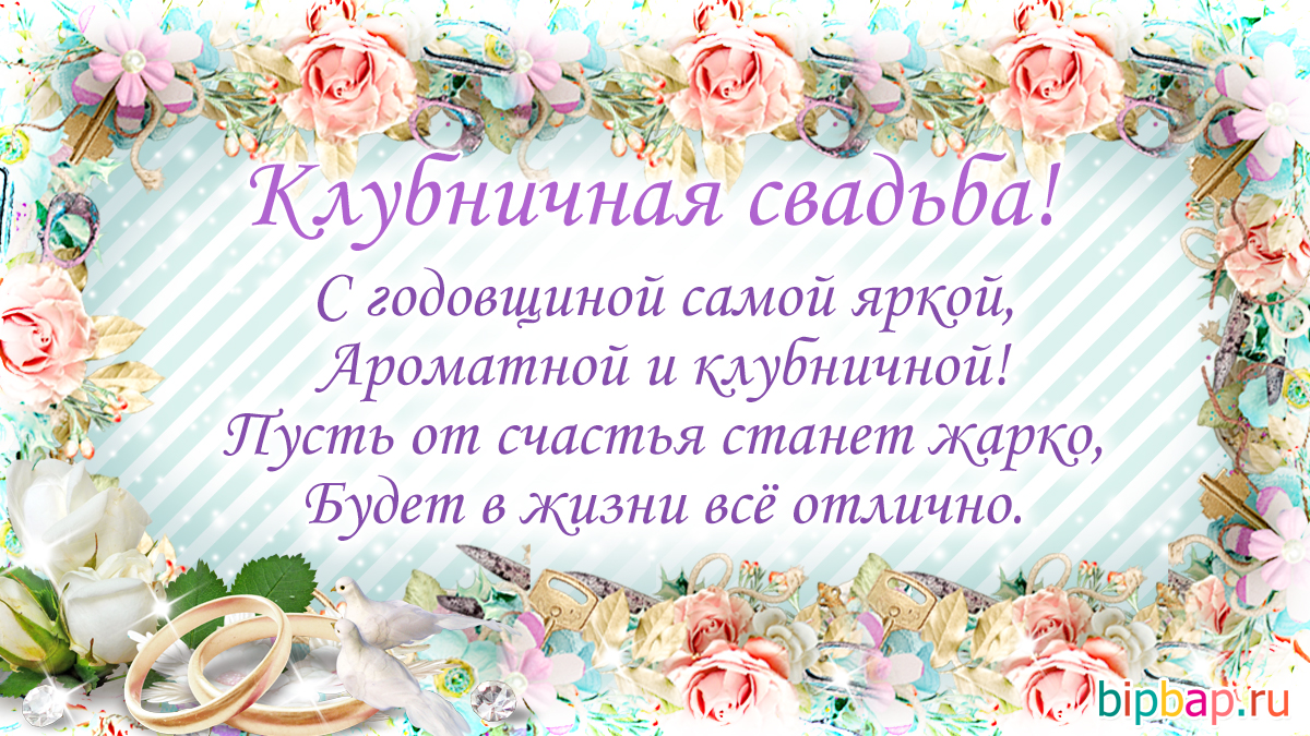 Поздравления с годовщиной свадьбы 33 года красивые в стихах