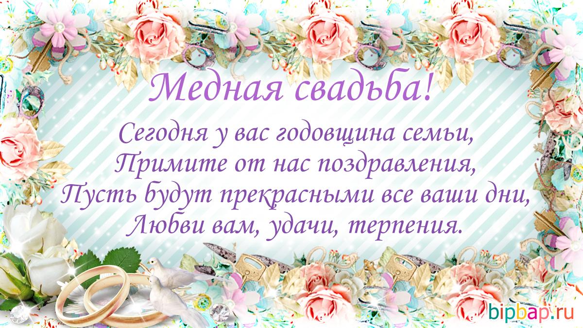 пожелания на медную свадьбу 32 года каждого