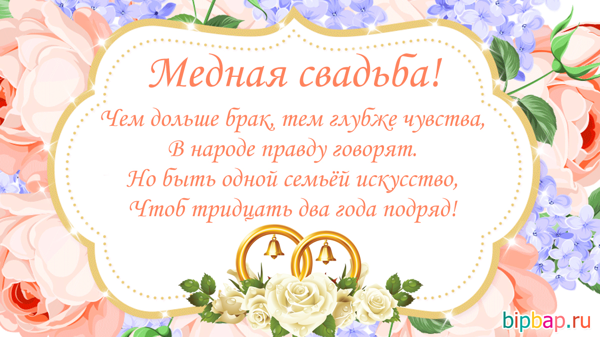 этом пожелания на медную свадьбу 32 года самые лучшие