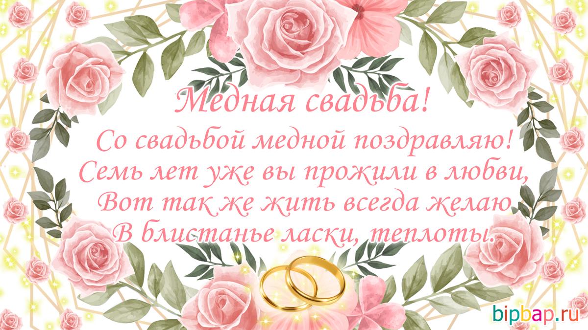Семь лет свадьбы поздравления проза