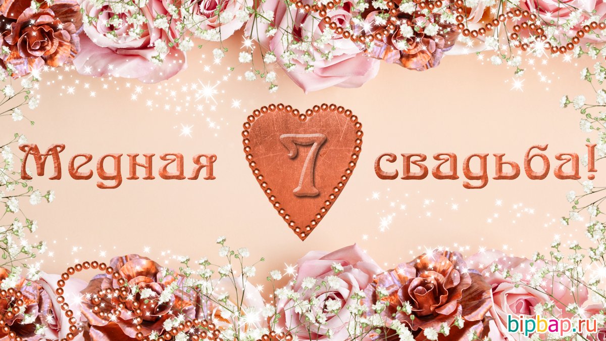 Поздравление на 7 лет свадьбы подруге
