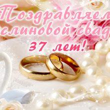 37 лет, годовщина свадьбы: поздравления, картинки — муслиновая свадьба (42 фото)