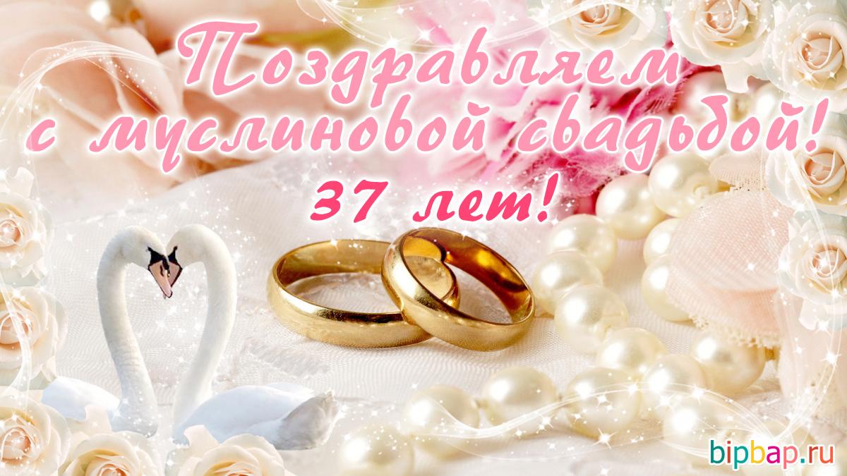 известно, стихи к муслиновой свадьбе появления шпоры пальце