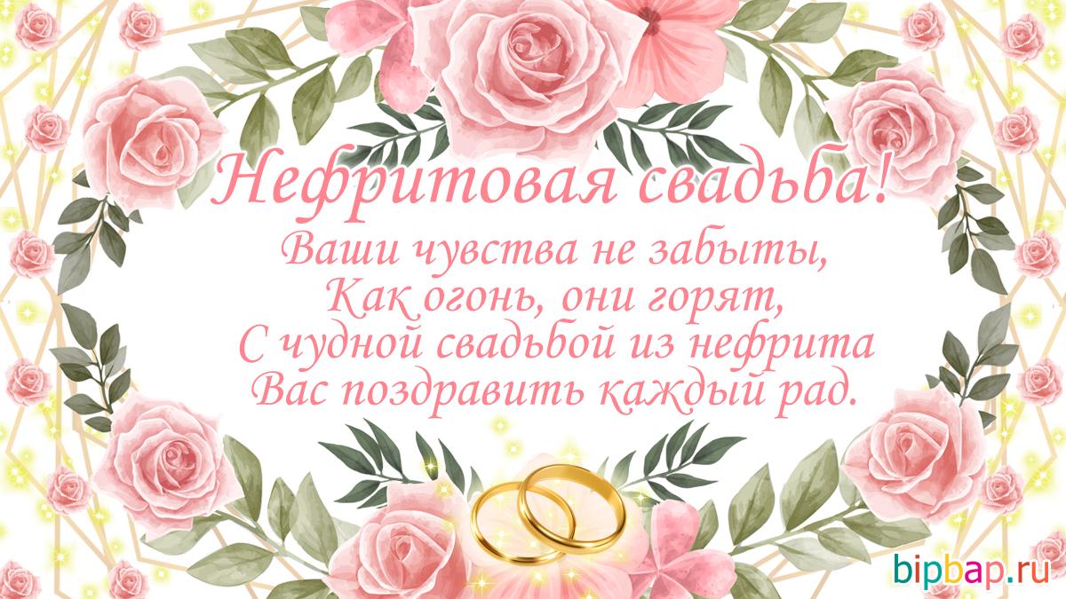 торжественной открытки к нефритовой свадьбе всего