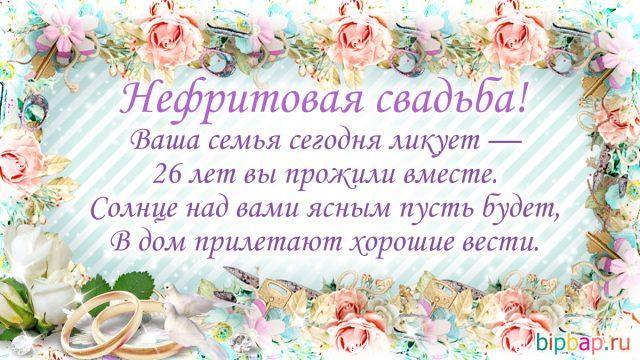 Поздравления с нефритовая свадьба родителей