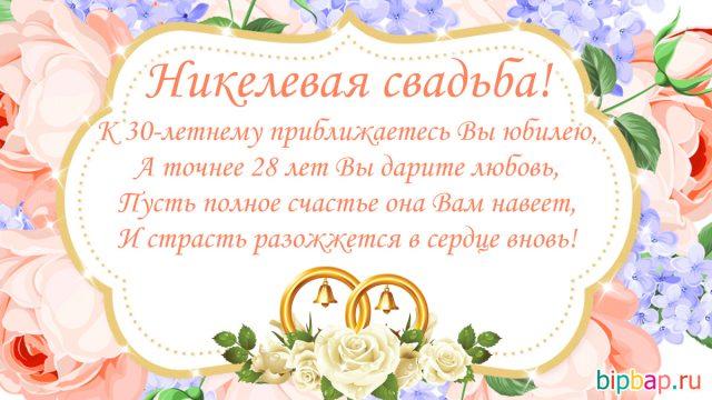 Поздравления к 28 годовщине свадьбы