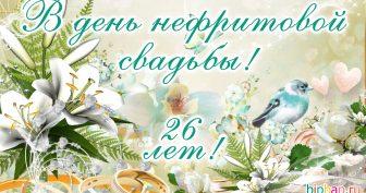 26 лет, годовщина свадьбы: поздравления, картинки — нефритовая свадьба (12 фото)