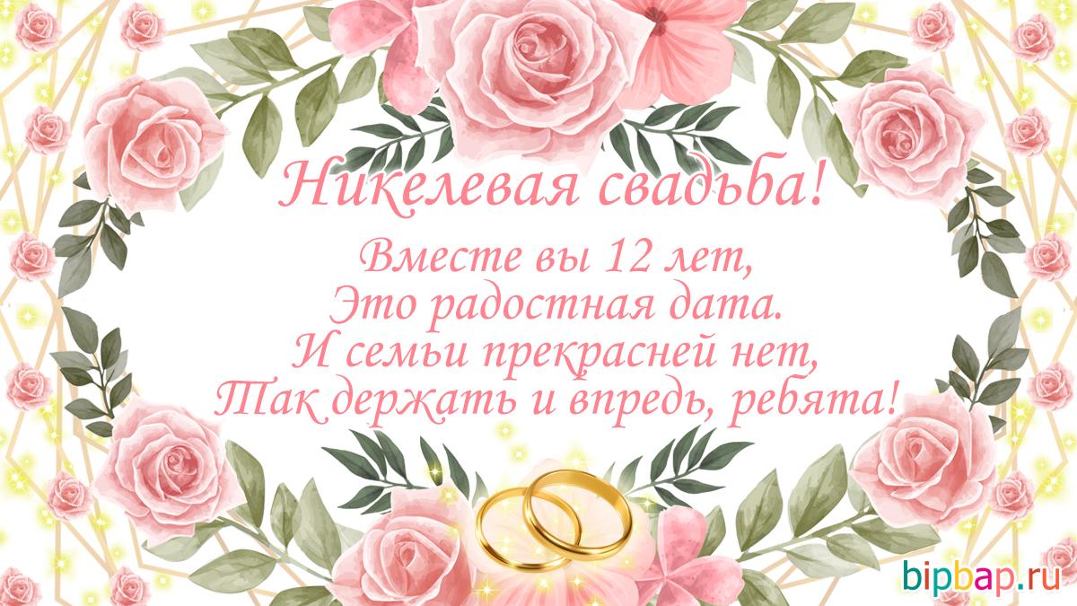 Шелковая свадьба поздравления мужу