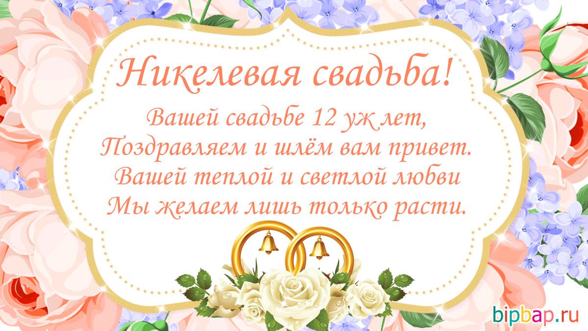Поздравление от друзей с годовщиной свадьбы 12 лет