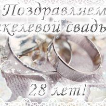 28 лет, годовщина свадьбы: поздравления, картинки — никелевая свадьба (12 фото)