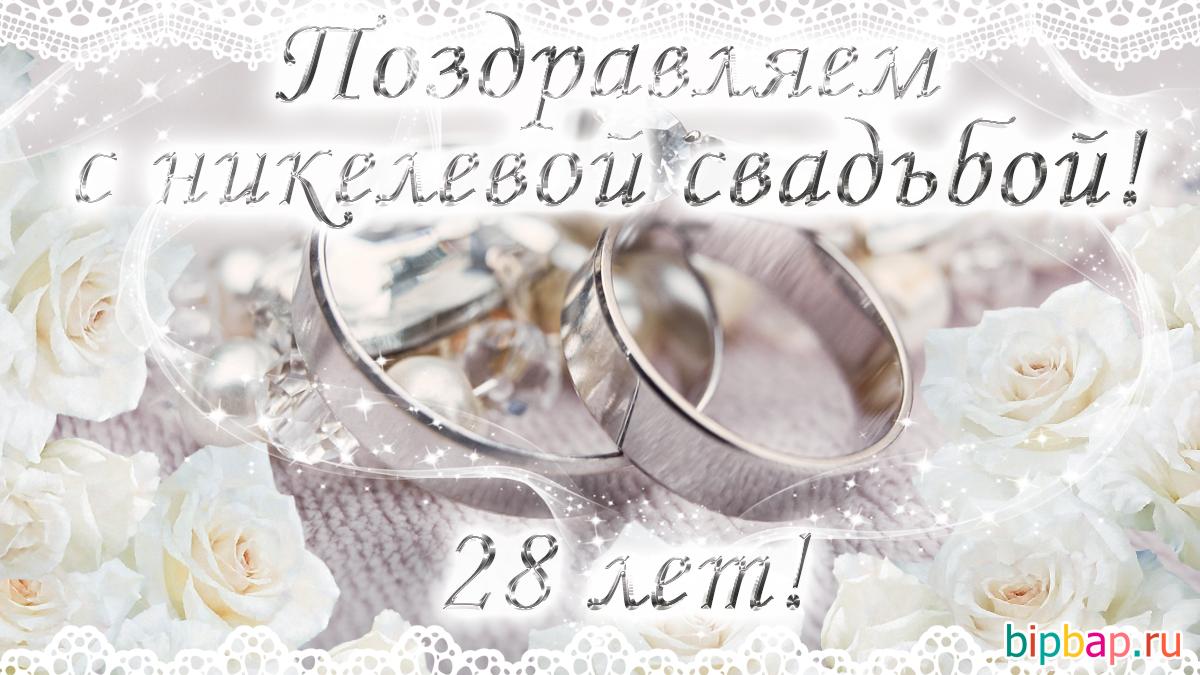 Жестяная свадьба – 8 лет со свадьбы. Годовщина свадьбы 8 лет | 675x1200