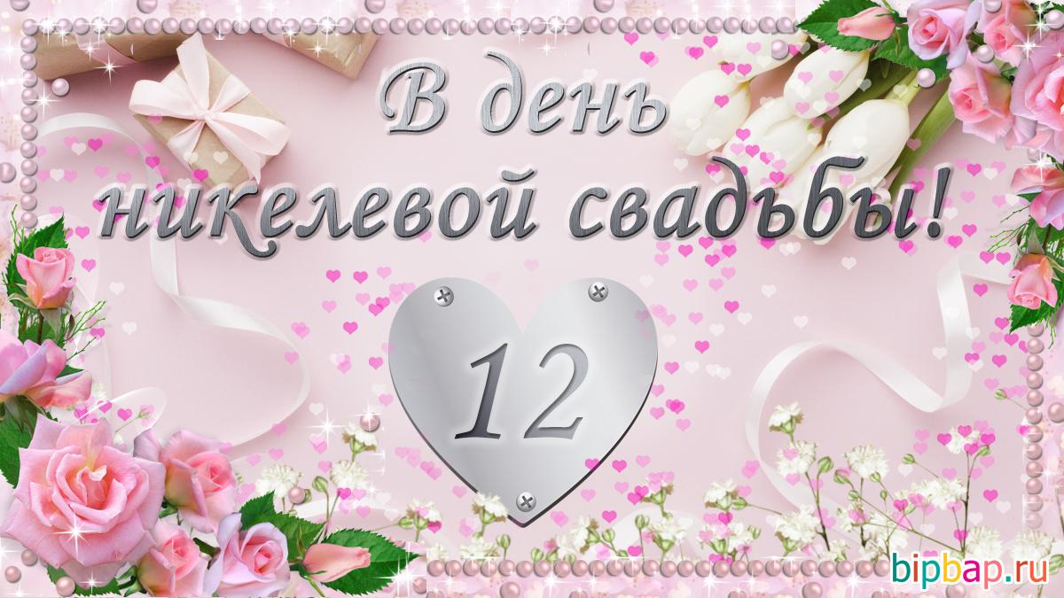 Свадьба 12 лет поздравления