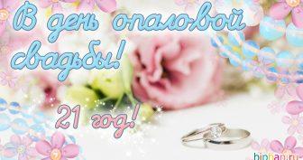 21 года, годовщина свадьбы: поздравления, картинки — опаловая свадьба (12 фото)