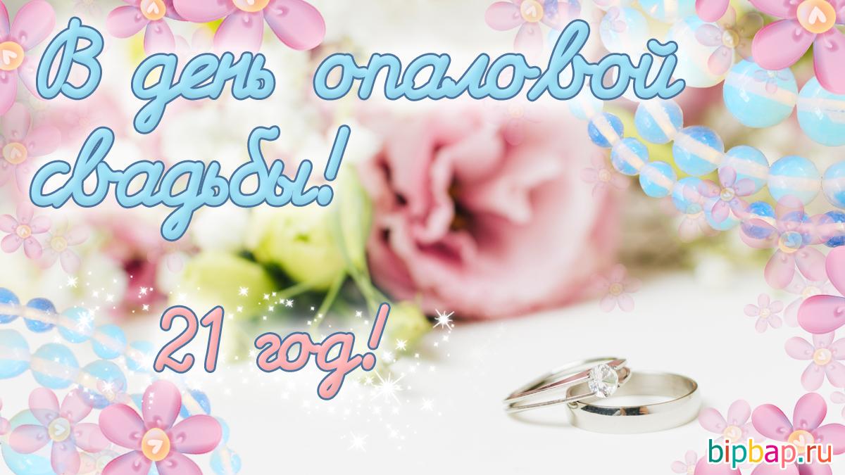 Поздравление с годовщиной свадьбы 21 год сестре