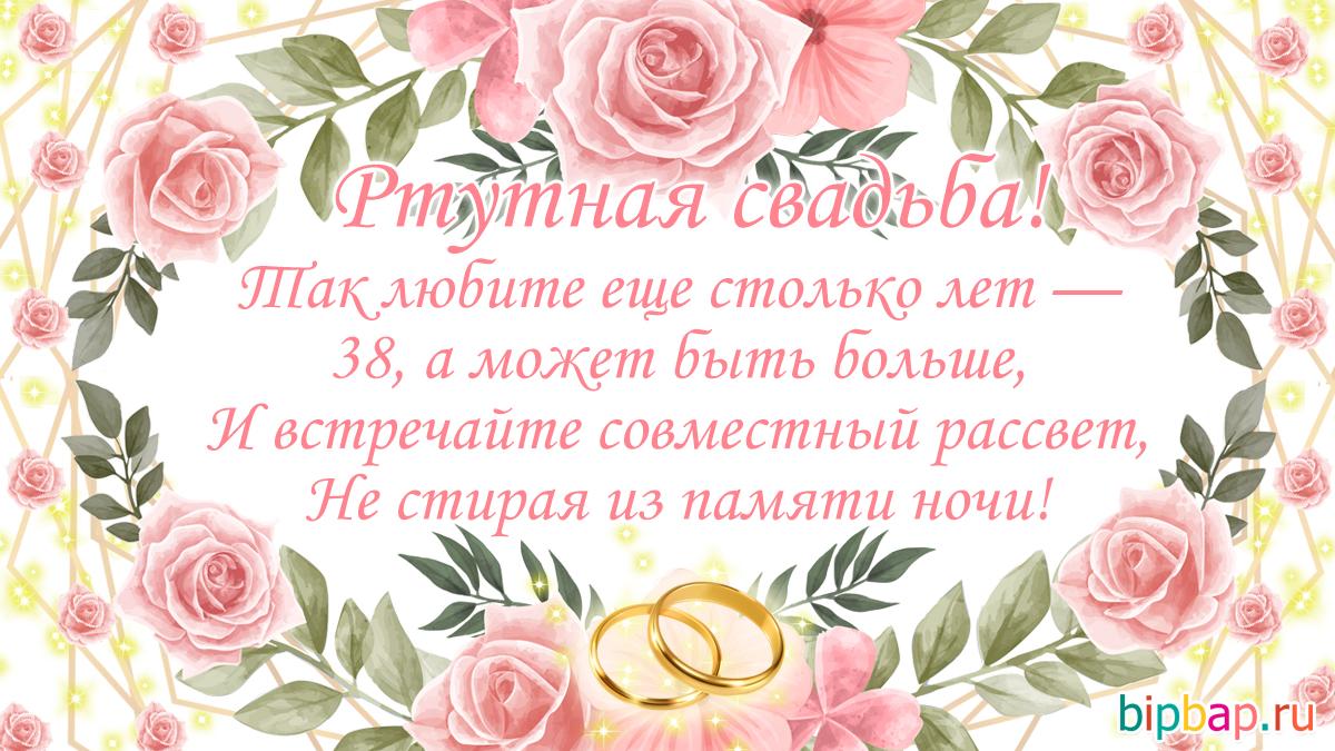 поздравления с ртутной свадьбой 38 лет прикольные чулки это уникальная
