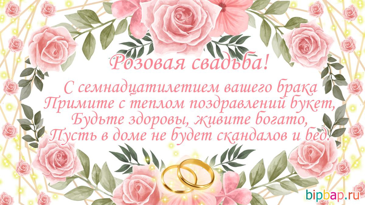 Поздравления мужу на розовую свадьбу 17 лет