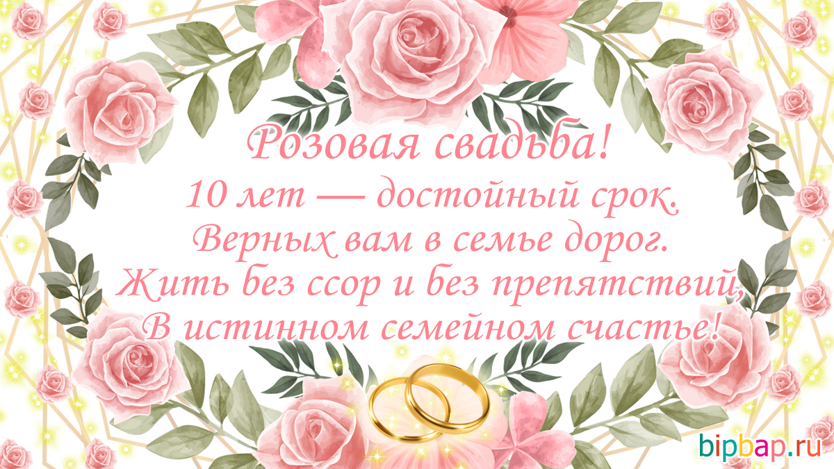 менее поздравление 10 лет супружеской жизни стихи с открыткой оставалось