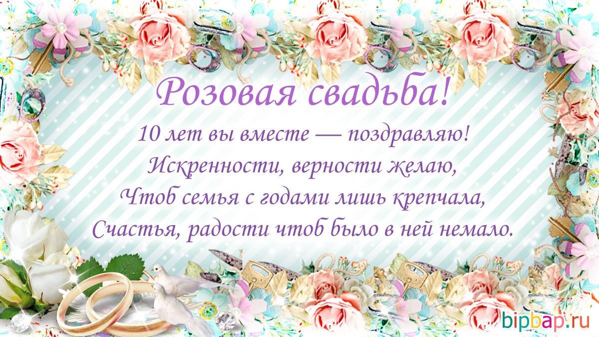 Розовая свадьба поздравление сыну на розовую свадьбу
