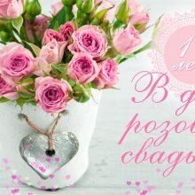 17 лет, годовщина свадьбы: поздравления, картинки — розовая свадьба (12 фото)