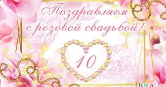 10 лет, годовщина свадьбы: поздравления, картинки -розовая свадьба (12 фото)