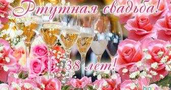 38 лет, годовщина свадьбы: поздравления, картинки — ртутная свадьба (12 фото)