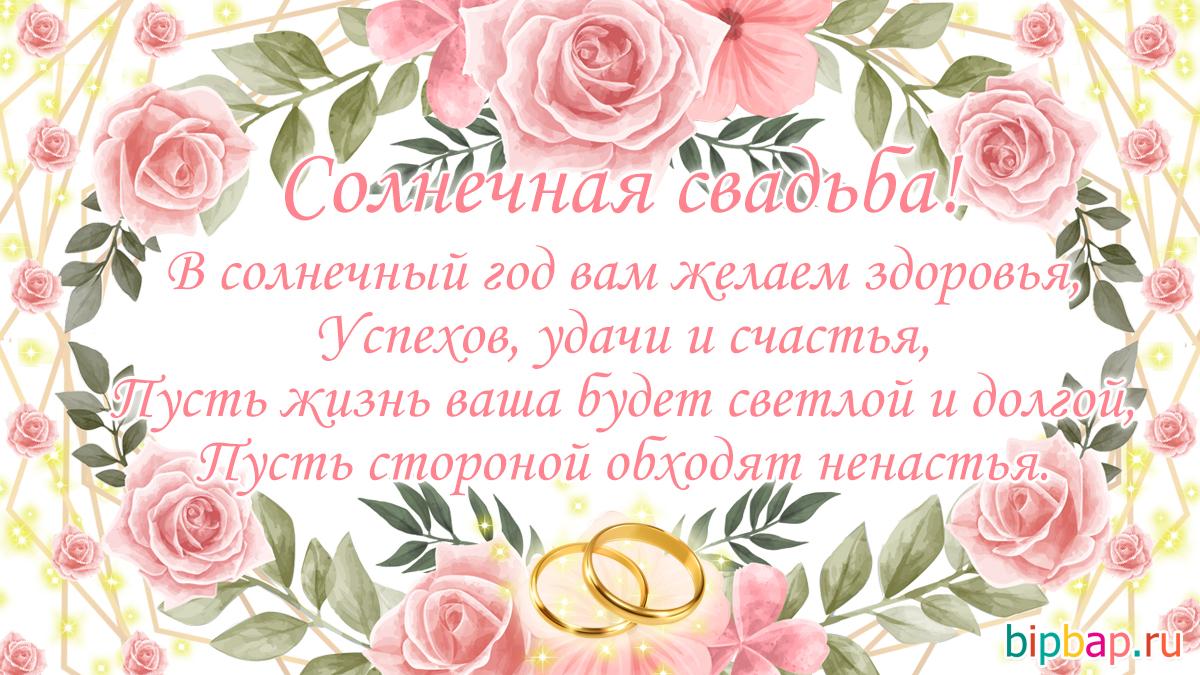 С 31 годовщиной свадьбы поздравления в картинках