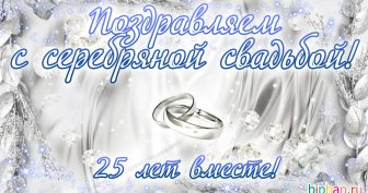 25 лет, годовщина свадьбы: поздравления, картинки — серебряная свадьба (12 фото)