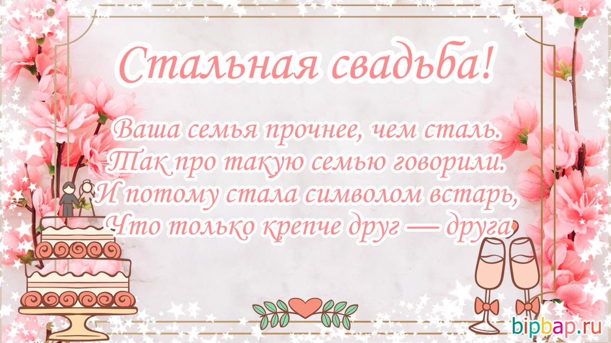 Стихи на стальную свадьбу от детей