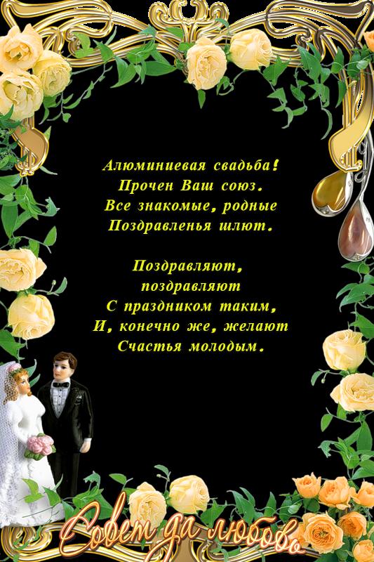 pozdravleniya-god-sovmestnoj-zhizni-otkritki foto 4