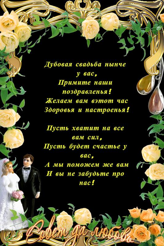 otkritki-5-let-svadbi-pozdravleniya foto 2