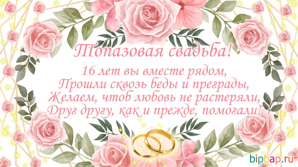 16 лет свадьбы поздравления в прозе мужу