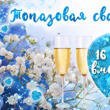 16 лет, годовщина свадьбы: поздравления, картинки — топазовая свадьба (12 фото)