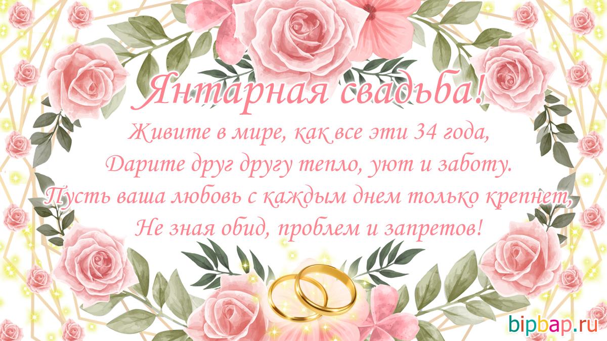 Поздравление родителям на свадьбу 34 года