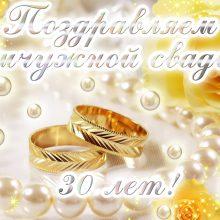 30 лет, годовщина свадьбы: поздравления, картинки — жемчужная свадьба (12 фото)