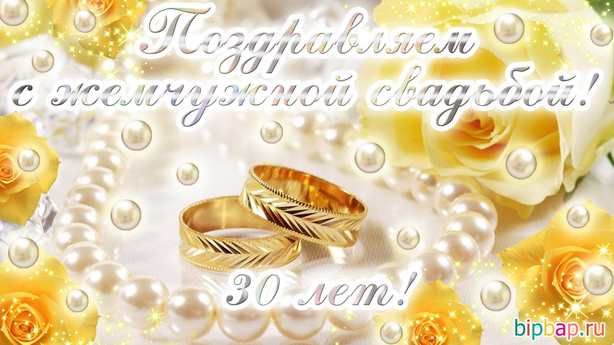 Поздравления с жемчужной свадьбой от дочерей